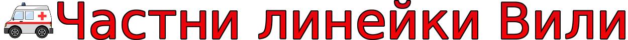 Частна линейка Варна